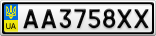 Номерной знак - AA3758XX