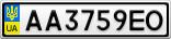 Номерной знак - AA3759EO