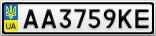 Номерной знак - AA3759KE