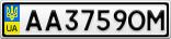 Номерной знак - AA3759OM