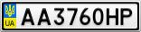 Номерной знак - AA3760HP