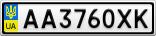 Номерной знак - AA3760XK