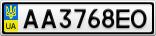 Номерной знак - AA3768EO