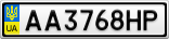 Номерной знак - AA3768HP