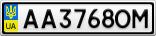Номерной знак - AA3768OM