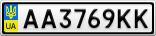 Номерной знак - AA3769KK