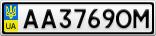 Номерной знак - AA3769OM