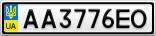 Номерной знак - AA3776EO