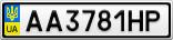 Номерной знак - AA3781HP
