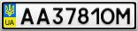 Номерной знак - AA3781OM