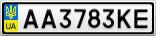 Номерной знак - AA3783KE