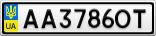 Номерной знак - AA3786OT