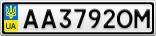 Номерной знак - AA3792OM