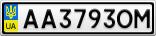Номерной знак - AA3793OM