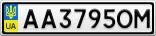 Номерной знак - AA3795OM
