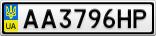 Номерной знак - AA3796HP