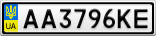 Номерной знак - AA3796KE