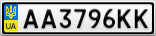 Номерной знак - AA3796KK