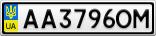 Номерной знак - AA3796OM