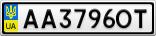 Номерной знак - AA3796OT