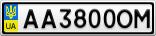 Номерной знак - AA3800OM