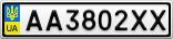 Номерной знак - AA3802XX