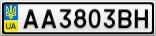 Номерной знак - AA3803BH