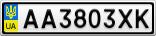 Номерной знак - AA3803XK