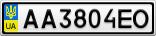 Номерной знак - AA3804EO