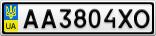 Номерной знак - AA3804XO