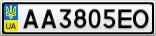 Номерной знак - AA3805EO