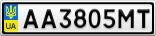 Номерной знак - AA3805MT