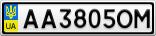 Номерной знак - AA3805OM