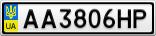 Номерной знак - AA3806HP