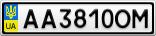 Номерной знак - AA3810OM