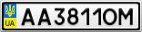 Номерной знак - AA3811OM