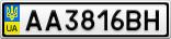 Номерной знак - AA3816BH