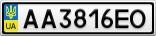 Номерной знак - AA3816EO