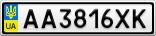Номерной знак - AA3816XK