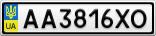 Номерной знак - AA3816XO