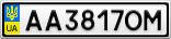 Номерной знак - AA3817OM
