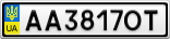 Номерной знак - AA3817OT