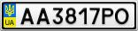 Номерной знак - AA3817PO