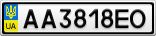 Номерной знак - AA3818EO