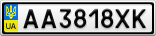 Номерной знак - AA3818XK
