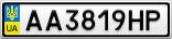 Номерной знак - AA3819HP