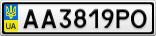 Номерной знак - AA3819PO