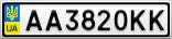 Номерной знак - AA3820KK