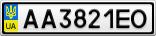 Номерной знак - AA3821EO
