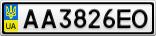 Номерной знак - AA3826EO